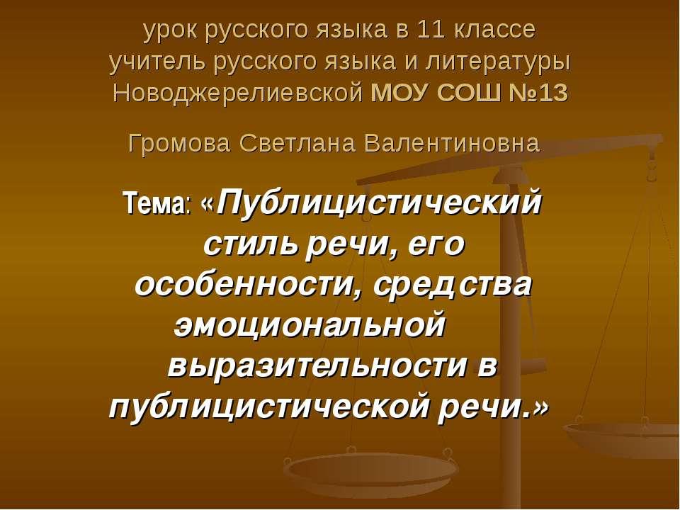 урок русского языка в 11 классе учитель русского языка и литературы Новоджере...