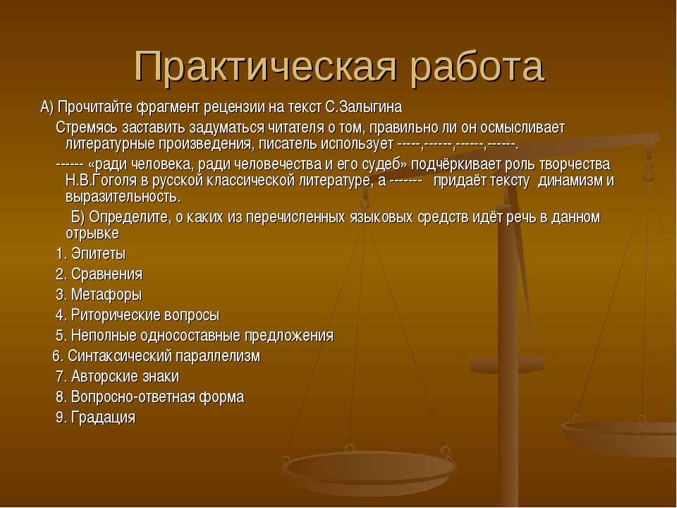 Практическая работа А) Прочитайте фрагмент рецензии на текст С.Залыгина Стрем...