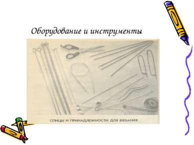 Оборудование и инструменты