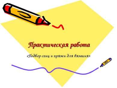 Практическая работа «Подбор спиц и пряжи для вязания»