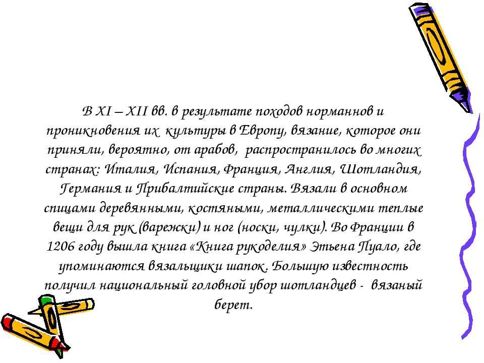В XI – XII вв. в результате походов норманнов и проникновения их культуры в Е...
