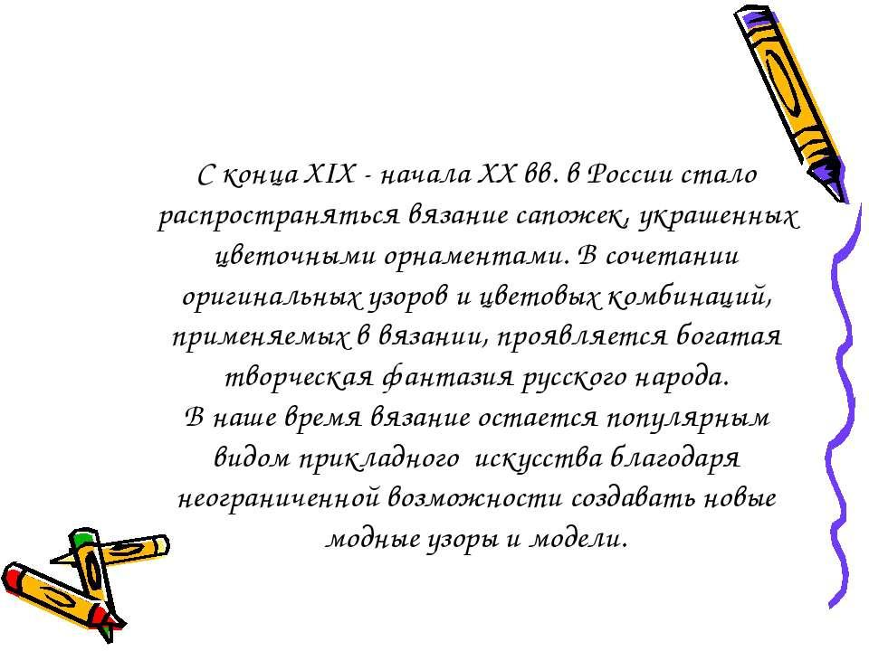 С конца XIX - начала XX вв. в России стало распространяться вязание сапожек, ...