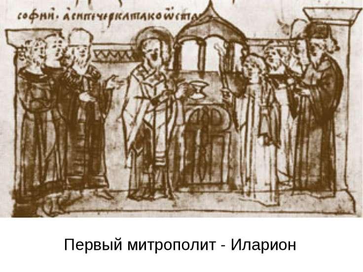 Первый митрополит - Иларион