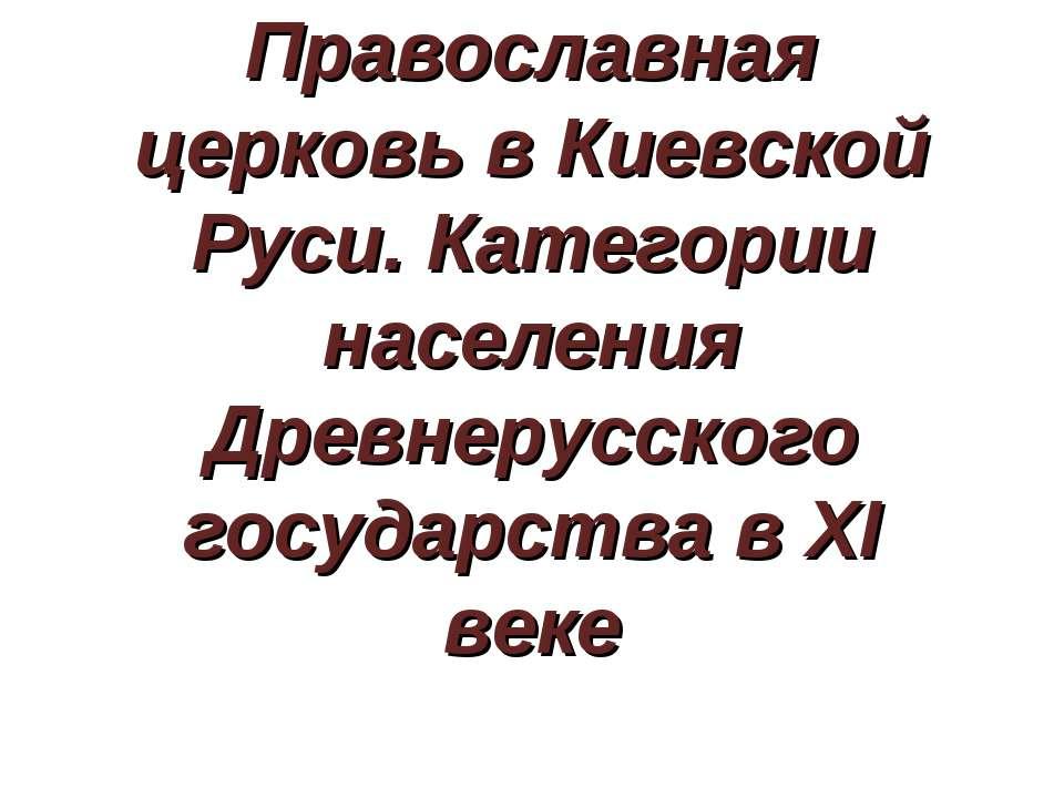 Православная церковь в Киевской Руси. Категории населения Древнерусского госу...