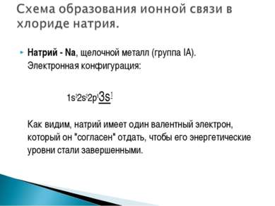 Натрий - Na, щелочной металл (группа IA). Электронная конфигурация: 1s22s22p6...