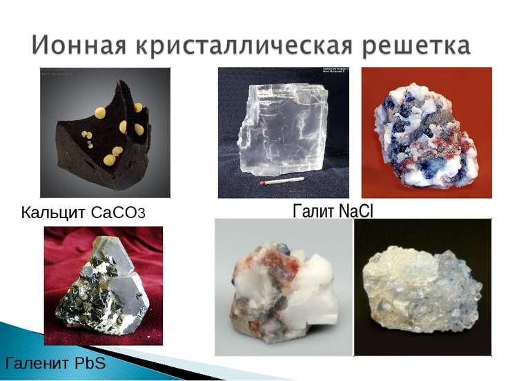 Кальцит CaCO3 Галенит PbS Галит NaCl