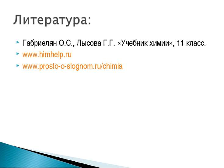 Габриелян О.С., Лысова Г.Г. «Учебник химии», 11 класс. www.himhelp.ru www.pro...