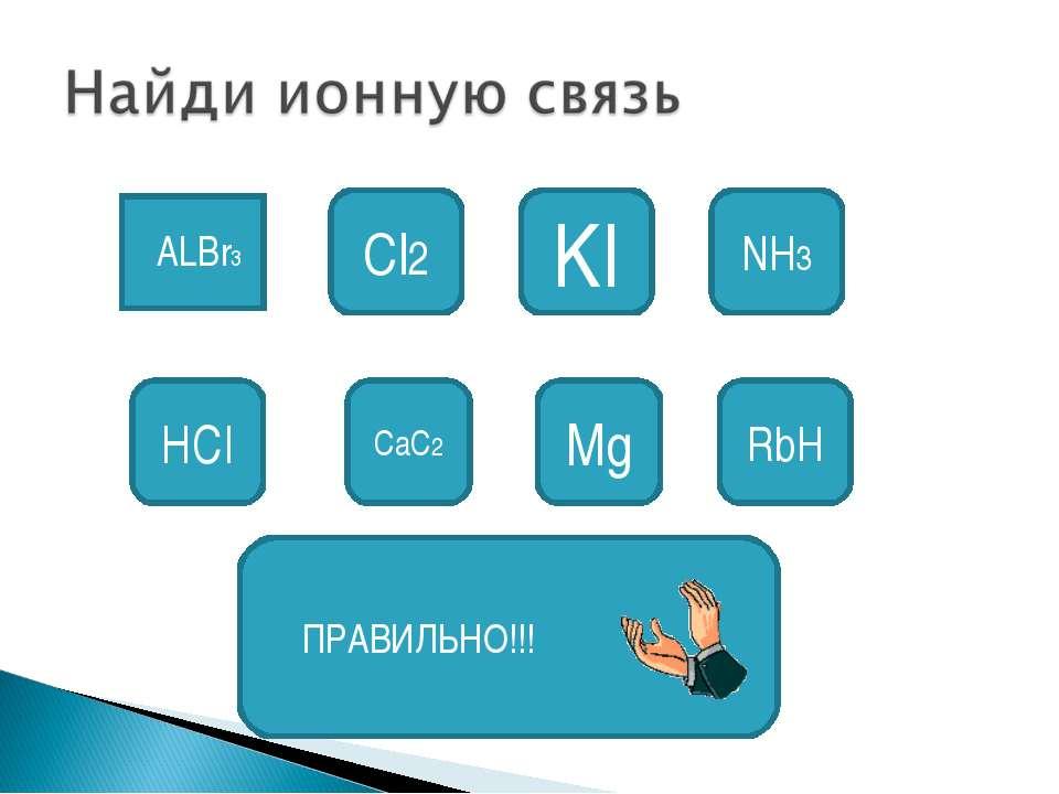 ALBr3 Cl2 KI NH3 HCl CaC2 Mg RbH ПРАВИЛЬНО!!!