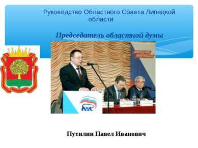 Руководство Областного Совета Липецкой области Председатель областной думы Пу...