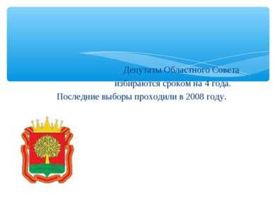 Депутаты Областного Совета избираются сроком на 4 года. Последние выборы прох...