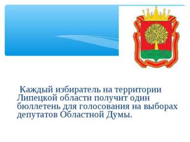 Каждый избиратель на территории Липецкой области получит один бюллетень для г...