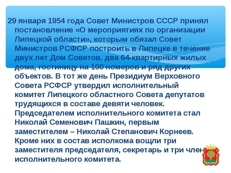 29 января 1954 года Совет Министров СССР принял постановление «О мероприятиях...