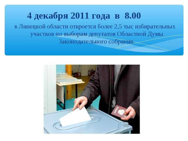 4 декабря 2011 года в 8.00 в Липецкой области откроется более 2,5 тыс избират...