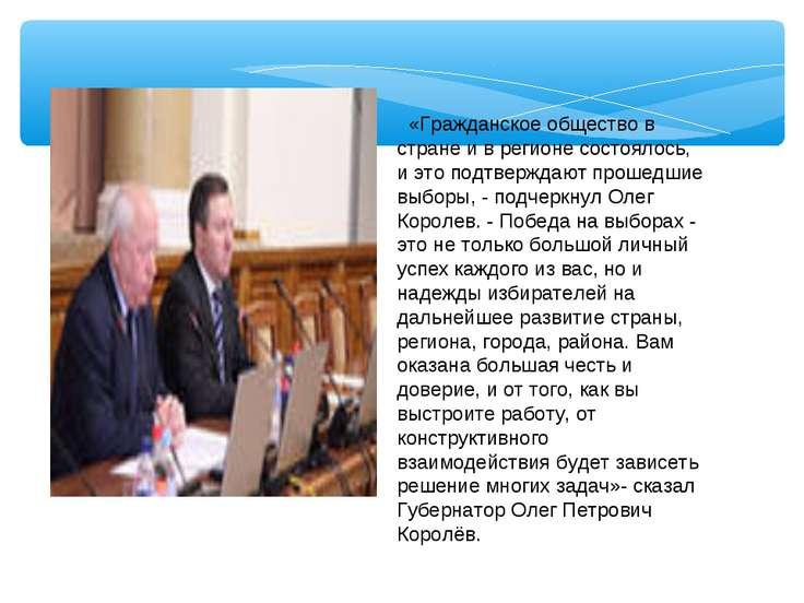 «Гражданское общество в стране и в регионе состоялось, и это подтверждают про...