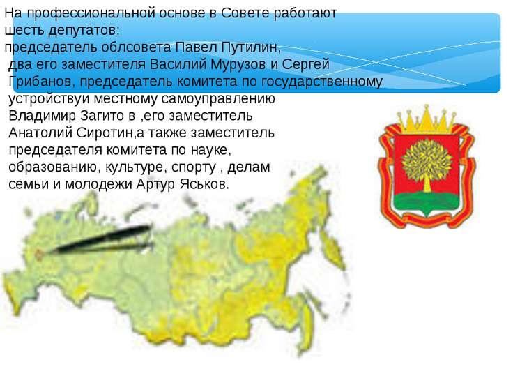 На профессиональной основе в Совете работают шесть депутатов: председатель об...