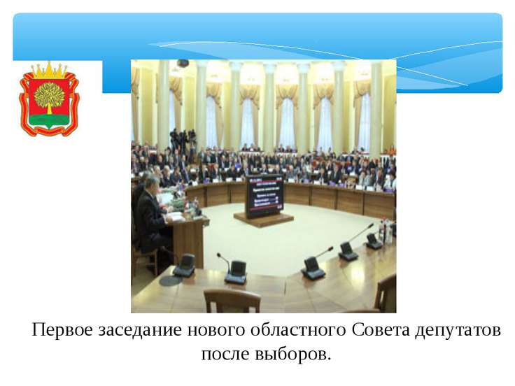 Первое заседание нового областного Совета депутатов после выборов.
