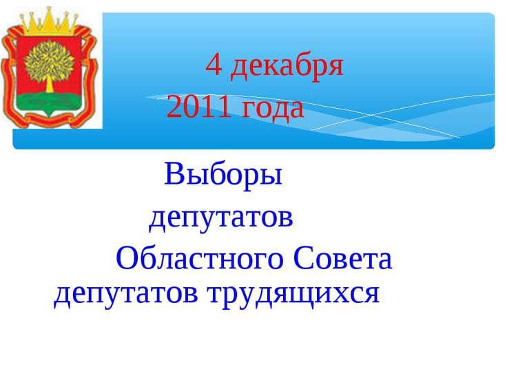4 декабря 2011 года Выборы депутатов Областного Совета депутатов трудящихся