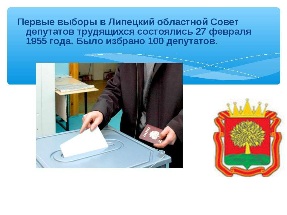 Первые выборы в Липецкий областной Совет депутатов трудящихся состоялись 27 ф...
