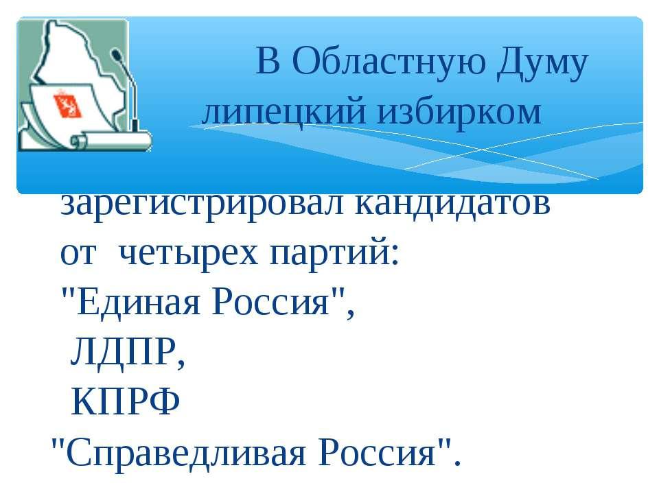 В Областную Думу липецкий избирком зарегистрировал кандидатов от четырех парт...