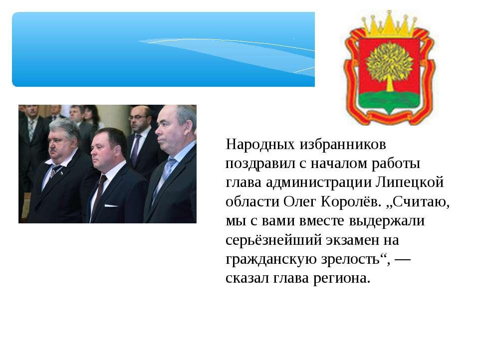 Народных избранников поздравил с началом работы глава администрации Липецкой ...