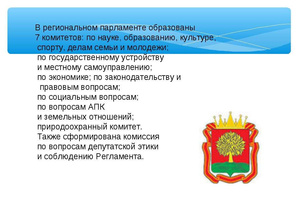 В региональном парламенте образованы 7 комитетов: по науке, образованию, куль...