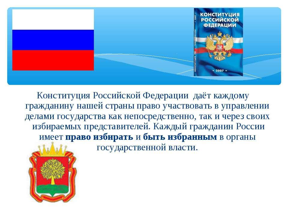 Конституция Российской Федерации даёт каждому гражданину нашей страны право у...
