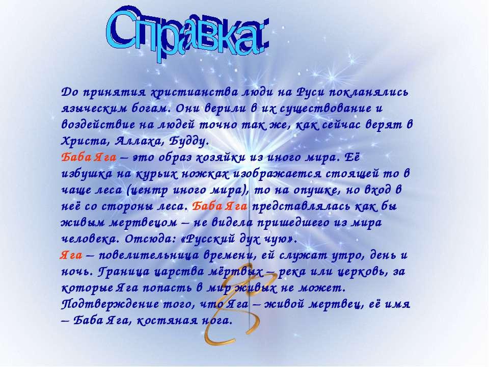 До принятия христианства люди на Руси покланялись языческим богам. Они верили...