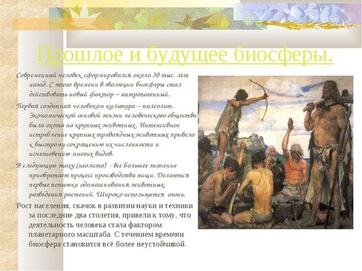 Прошлое и будущее биосферы. Современный человек сформировался около 30 тыс. л...