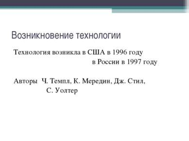 Возникновение технологии Технология возникла в США в 1996 году в России в 199...