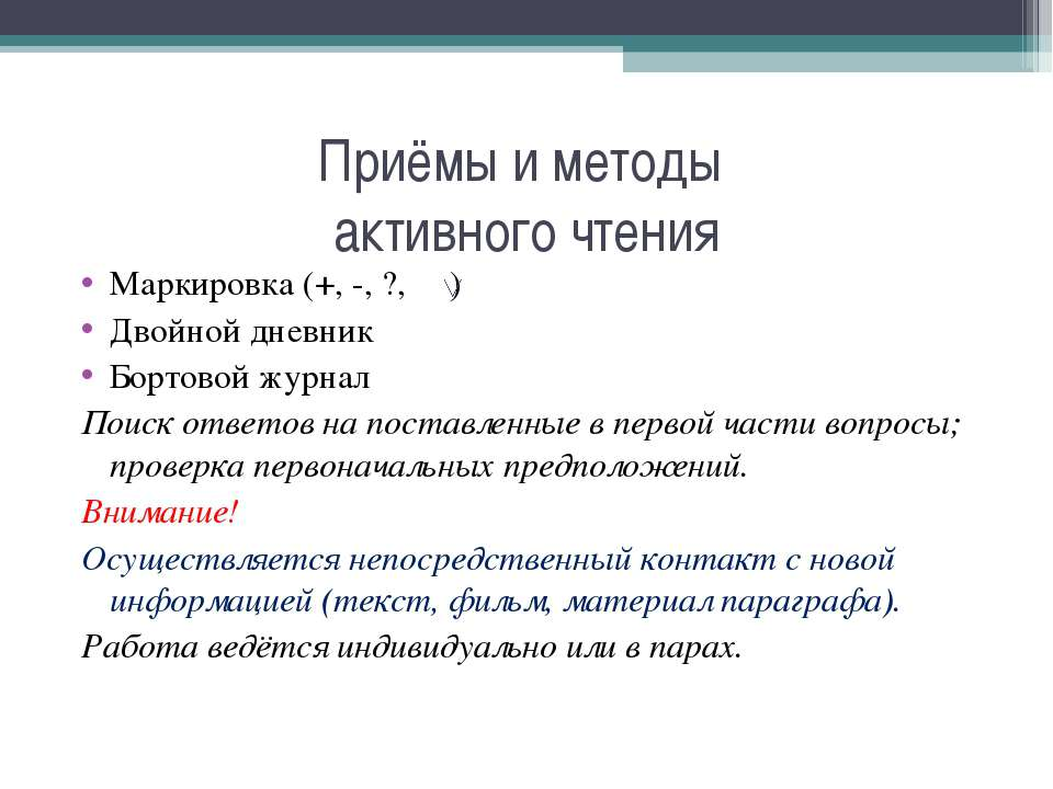 Приёмы и методы активного чтения Маркировка (+, -, ?, ) Двойной дневник Борто...
