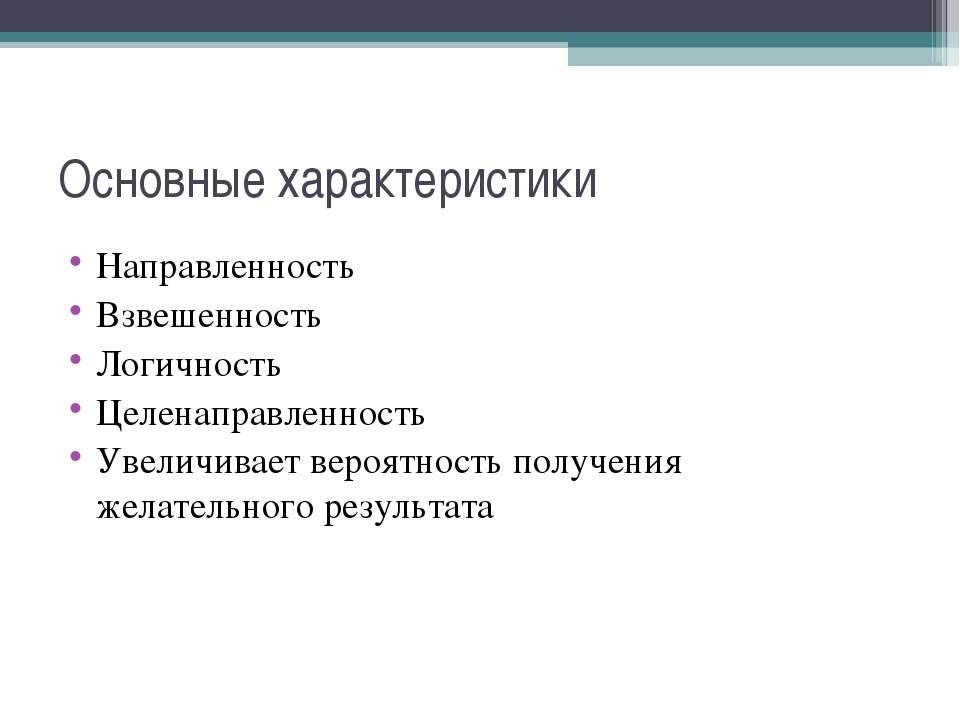 Основные характеристики Направленность Взвешенность Логичность Целенаправленн...