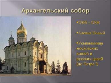 1505 – 1508 Алевиз Новый Усыпальница московских князей и русских царей (до Пе...