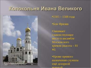 1505 – 1508 года Бон Фрязин Занимает главенствующее место в ансамбле Московск...