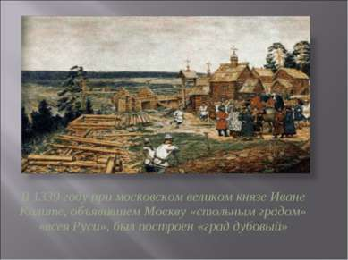 В 1339 году при московском великом князе Иване Калите, объявившем Москву «сто...