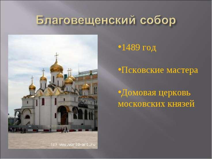 1489 год Псковские мастера Домовая церковь московских князей