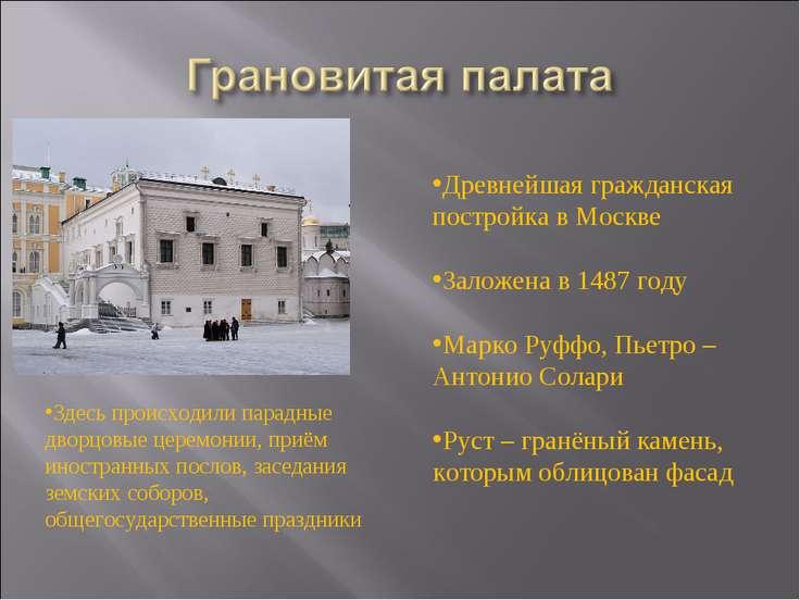 Древнейшая гражданская постройка в Москве Заложена в 1487 году Марко Руффо, П...