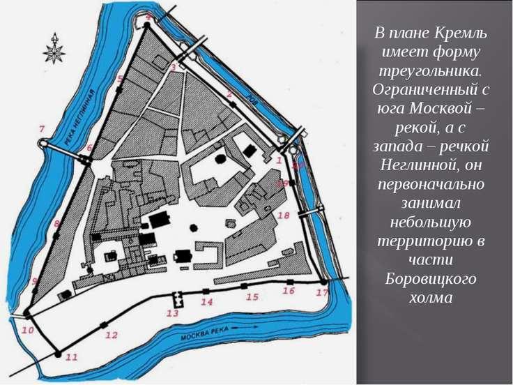 В плане Кремль имеет форму треугольника. Ограниченный с юга Москвой – рекой, ...