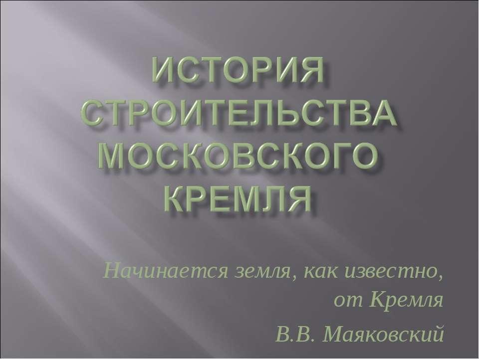 Начинается земля, как известно, от Кремля В.В. Маяковский
