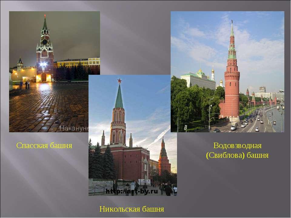 Спасская башня Никольская башня Водовзводная (Свиблова) башня
