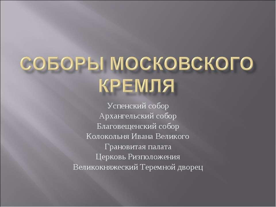 Успенский собор Архангельский собор Благовещенский собор Колокольня Ивана Вел...