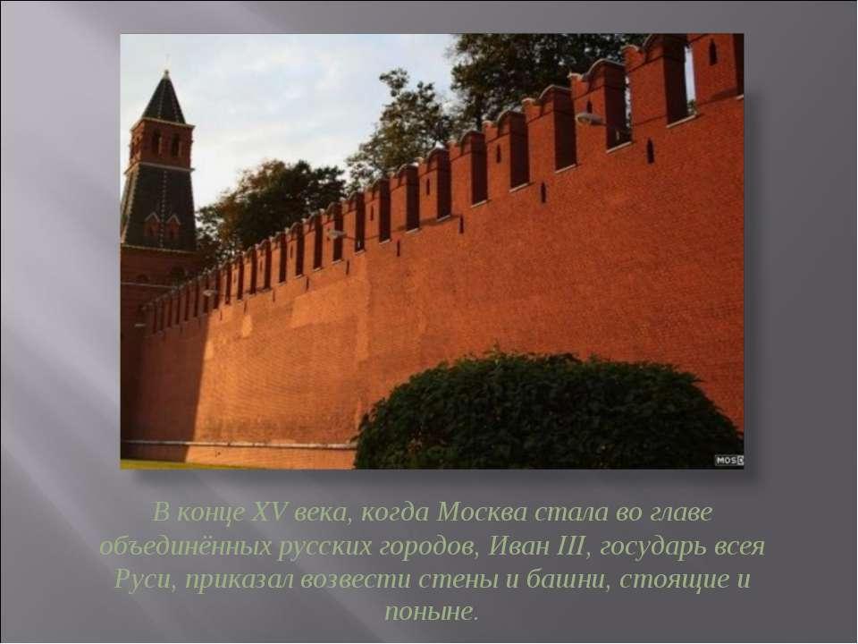 В конце XV века, когда Москва стала во главе объединённых русских городов, Ив...