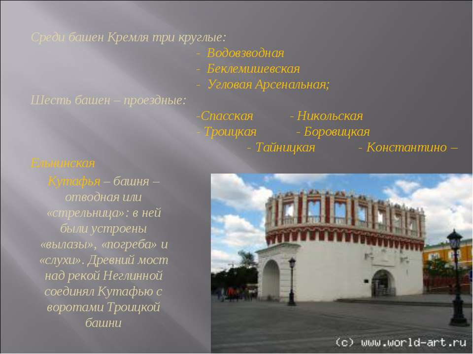 Среди башен Кремля три круглые: - Водовзводная - Беклемишевская - Угловая Арс...