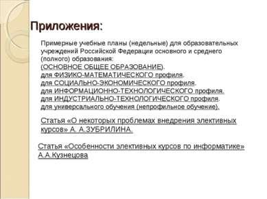 Приложения: Примерные учебные планы (недельные) для образовательных учреждени...