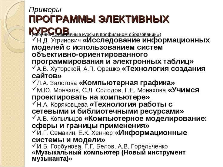 ПРОГРАММЫ ЭЛЕКТИВНЫХ КУРСОВ (сборник «Элективные курсы в профильном образован...