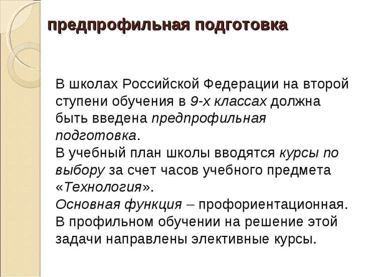 предпрофильная подготовка В школах Российской Федерации на второй ступени обу...