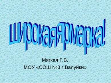Мягкая Г.В. МОУ «СОШ №3 г.Валуйки»