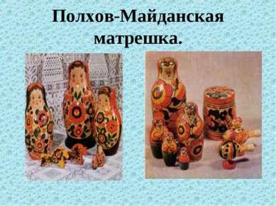 Полхов-Майданская матрешка.