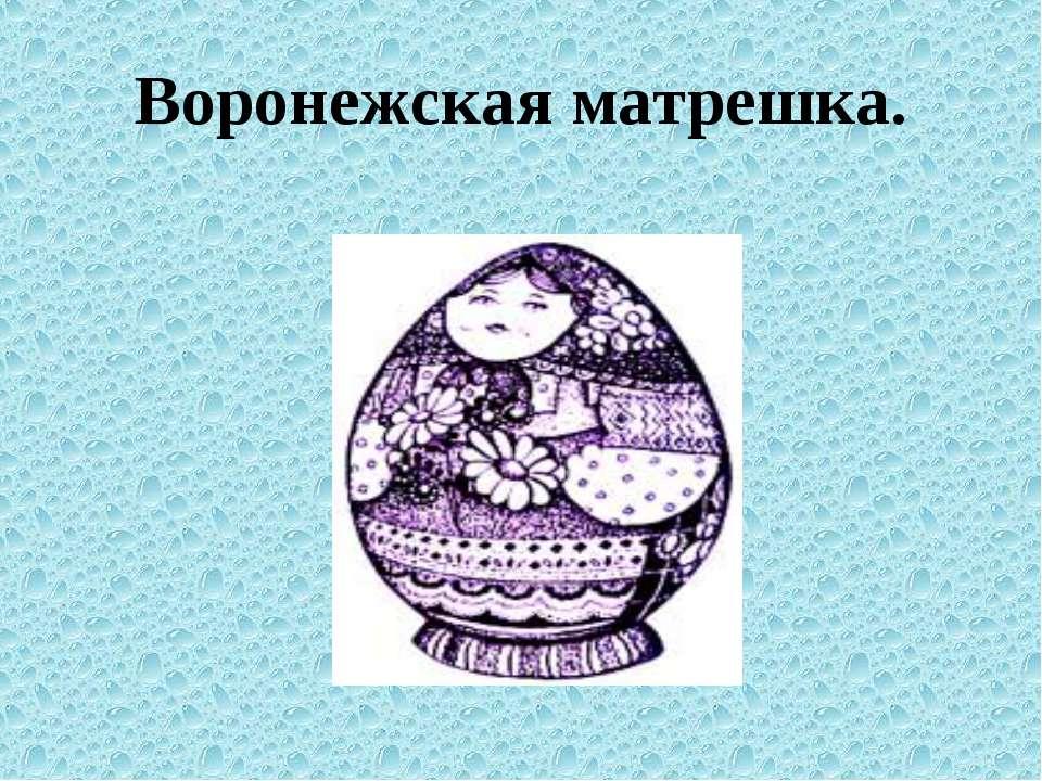 Воронежская матрешка.