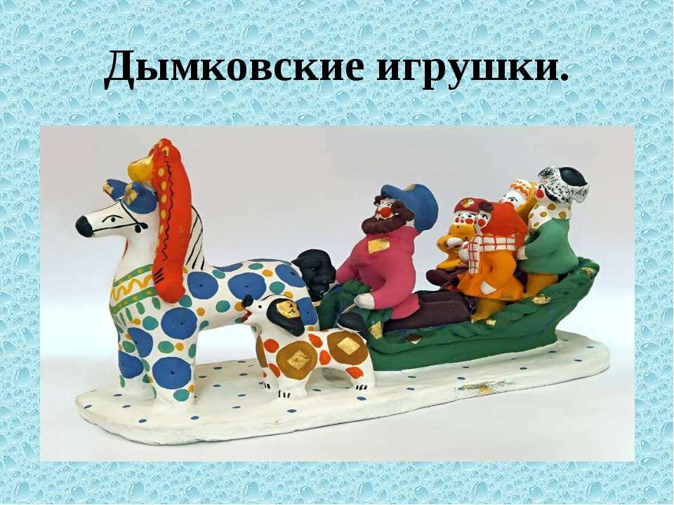 Дымковские игрушки.