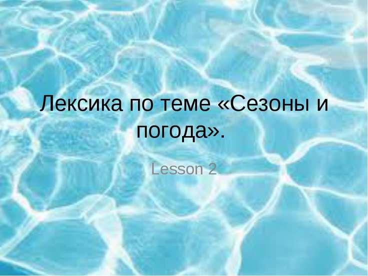 Лексика по теме «Сезоны и погода». Lesson 2